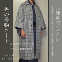 男の着物コート  美しいキモノ掲載商品です 袷の着物コート・雨コートとしても御使用いただけます 仕立...