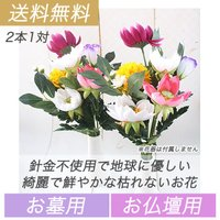 ●代引き不可(FP-0340S) 送料無料 造花 仏花 2個セット 93506