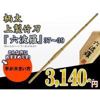 普及型の上製の竹で製作した竹刀です。柄が極太造りとなっています。   ■強く握りこむ方におすすめの柄...