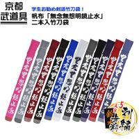 帆布生地の竹刀袋です。シンプルなデザインで人気の竹刀袋です。カラーが豊富にございます。  帆布白文字...