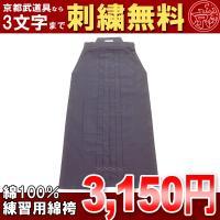 正課用木綿剣道袴 16号〜22号 主に学校の正課用として製作された綿100%の剣道袴です。 綿製剣道...