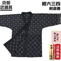 小学生大人気の剣道着です。風通しの良い剣道着で、お手入れ簡単。