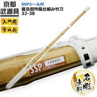 「SSPシール付」普及型吟風仕組み竹刀(全国道場少年剣道大会使用可)