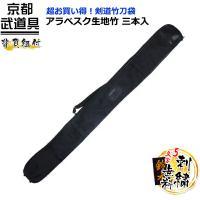 アラベスク生地竹刀袋 三本入 (453-KHA08D)
