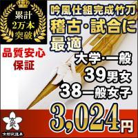 一般普及型の並製竹で製作した剣道用竹刀です。 39サイズ男女、38一般女子サイズの吟風床仕組み剣道用...