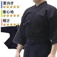 藍染夏用小刺剣道着 刺子が細かく軽量で風通し抜群。夏向きの剣道着です。
