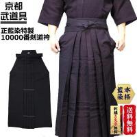 正藍染特製10000番剣道袴 10000番の正藍染生地で仕立てた綿剣道袴です。柔らかく重厚感があるの...