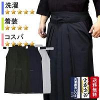新特製テトロン袴は、練習から試合まで、幅広くお使いいただけます。 洗濯回数が多くなるので、耐久性と速...