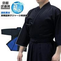 伸縮性、速乾性、吸汗性を併せ持つ、刺子ジャージ剣道着です。 稽古量の多い方、汗かきの方に御勧めです。...