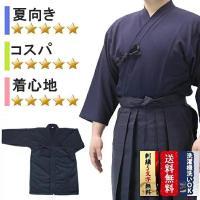 稽古着に最適な破格のジャージ生地の剣道着です。 目の細かいネットに入れて、洗濯機で洗えます。 ジャー...