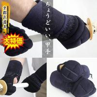 剣道の小手は消耗品です。高価な小手なら修理して使いますが、 練習で使っている小手を修理するより新しい...