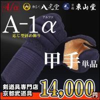 A-1シリーズ新章開幕伝説の遺伝子が甦る  A-1αは今までのA-1から 「軽量で使い易い防具で稽古...