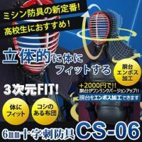 3次元Fit 6mm十字刺剣道防具「CS-06」 ミシン剣道防具の新定番 究極のフィット感とコシにこ...