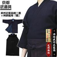 埼玉県指定伝統手工芸品の武州正藍染を使用した日本伝統の本物の武州正藍染剣道着です。