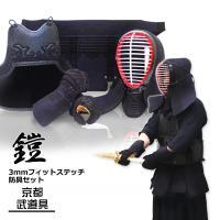 デザインと機能性が高い3mmフィットステッチ剣道防具「鎧」です。 身体の動かしやすさを追求した、面・...
