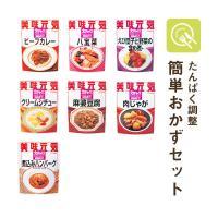 低たんぱくおかず7食セット(和・洋・中)低たんぱく食品 腎臓病食 プロチョイス 美味元気 キユーピー ジャネフ