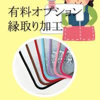 デコらんの縁取り加工(※当店でデコらんをご購入際に、オプションとしてお申込み頂けます) ランドセルカバー 縁取り ふちどり パイピン|kyotorurihinagiku
