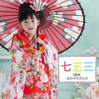 七五三 着物 3歳 フルセット 購入 きもの 被布セット セット 3歳用 子供 女の子 こども お祝い着 着物 襦袢 草履|kyotorurihinagiku