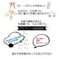 七五三 着物 3歳 フルセット 購入 きもの 被布セット セット 3歳用 子供 女の子 こども お祝い着 着物 襦袢 草履|kyotorurihinagiku|02