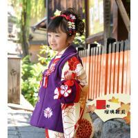 七五三 着物 3歳 フルセット 購入 被布セット 「 紫織(しおり) 」 三歳 3歳用 七五三 三ツ身 お祝い着 縮緬 ちりめん|kyotorurihinagiku