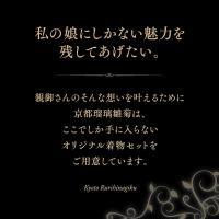 七五三 着物 7歳 四ツ身 7歳用 お祝い着 『レトロ(水色)』 フルセット|kyotorurihinagiku|02