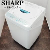 SB-ESGL45/洗濯機/容量4.5kg/SHARP/シャープ/ES-GL45/送風乾燥/おしゃれデザイン/良品/一人暮らし