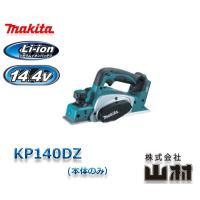 マキタ 82ミリ充電式カンナ KP140DZ 本体のみ (バッテリー、充電器別売)