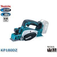 マキタ 82ミリ充電式カンナ KP180DZ 本体のみ (バッテリー、充電器別売) 18V