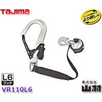 タジマ 安全帯 ランヤード VR110シリーズ L6 鍛造アルミフック VR110L6  ●硬質焼入...