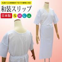 衿ぐりを大きくとった和装用のスリップです。礼装用・振袖・小紋・紬・花嫁様用などあらゆるお着物の着用時...