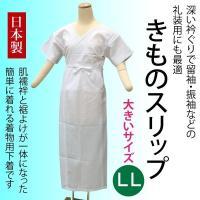 衿ぐりを大きくとった和装用のスリップです。礼装用・振袖・小紋・紬などあらゆるお着物の着用時にお使いい...
