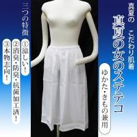 涼しさを求めた綿麻生地の大人女性用のステテコです。ゆかた・着物(きもの)・和装用や夏の洋装の下ばきと...