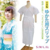 日本製の浴衣スリップ(和装下着・肌着)です。ワンピースタイプですので着脱が簡単です。  上半身は吸湿...