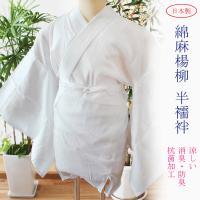日本製のうそつき半襦袢です。バチ衿になっていて絽の半衿付きなので長襦袢を着なくても襦袢を着ているよう...