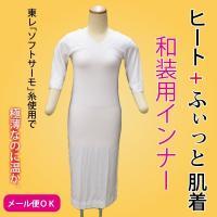 東レのソフトサーモ糸を使用したヒート+ふぃっとのワンピース肌着です。 通常の肌襦袢・裾よけの代わりと...