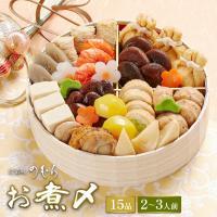 素材の旨味を活かした多彩な味が堪能できる特性のお煮〆です。 おせちとご一緒にどうぞ。  京菜味のむら...