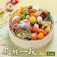 花を生けるように彩り鮮やかな料理を竹籠に詰めました。   京菜味のむら おせち「花籠一段」 1人前 ...