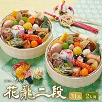 花を生けるように彩り鮮やかな料理を竹籠に詰めました。  京菜味のむら おせち「花籠二段」 2人前 3...