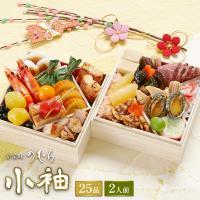 二段に詰め合わせた多彩な美味しさを仲睦まじくお楽しみください。  京菜味のむら おせち「小袖」2人前...