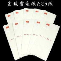 着物用たとう紙 当店で採用している綺麗なデザインのたとう紙です。 着物全般(訪問着、留袖、振袖など)...