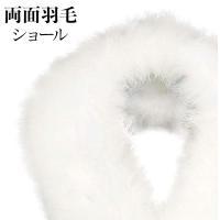 「ふわっふわっ、両面羽毛のボリューム感」  羽毛100%のショールです。   両面羽毛とは・・・表面...