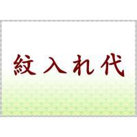 紋入れ代です 紋は一つ紋となります 訪問着、色無地、色留袖などにいれます 「縫い紋」「染め抜き紋」か...