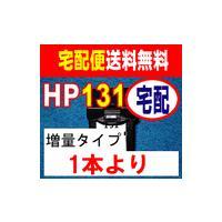 HP131(ブラック) リサイクルインク1本よりです。  HP131対応の増量リサイクルインクです ...