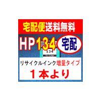 HP134(カラー)対応の増量タイプのリサイクルインクカートリッジ1本よりです。PHOTOSMART...