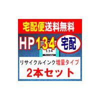 HP134(カラー)対応の増量タイプのリサイクルインクカートリッジ2本セットです。  PHOTOSM...