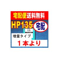 HP135(カラー)対応のリサイクルインクカートリッジです。増量タイプ PHOTOSMART 475...