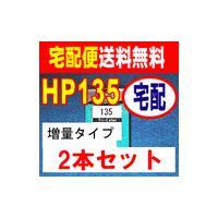 HP135(カラー)対応の増量リサイクルインクカートリッジ2本セットです。PHOTOSMART 47...