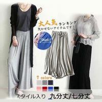 カジュアル感たっぷりのガウチョパンツが新登場! 女性らしさを引き出すなロング丈&スカートのようで絶妙...