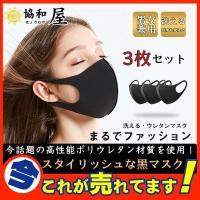 【3枚セット】マスク 男女兼用 花粉症 黒 ブラック 白 ファッションウレタンマスク ポリウレタン素材で軽くて丈夫なマスク 洗える 飛沫 使い捨て PM2.5 UVカット
