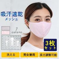 冷感マスク 洗えるマスク 冷感 3枚セット ひんやり 夏マスク 送料無料 涼しい UVカット 長さ調...